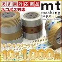 【あす楽対応商品】大特価!マスキングテープ 10巻セット mt カモ井加工紙 キラキラセット(15mmx10m)