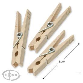 ウッドクリップ Posh living ポッシュリビング 木製クロスピン L 840-50(50個入り)