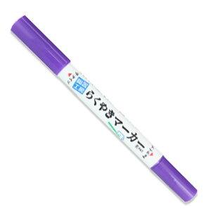 らくやきマーカー紫ツインペンエポックケミカルNRM-150