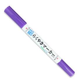 らくやきマーカー 紫 ツインペン エポックケミカル NRM-150
