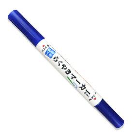 らくやきマーカー 青 ツインペン エポックケミカル NRM-150