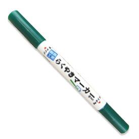 らくやきマーカー 緑 ツインペン エポックケミカル NRM-150