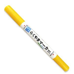 らくやきマーカー黄ツインペンエポックケミカルNRM-150