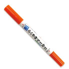 らくやきマーカー 橙 ツインペン エポックケミカル NRM-150