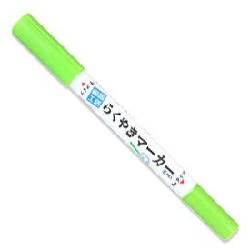 らくやきマーカー ライトグリーン ツインペン エポックケミカル NRM-150