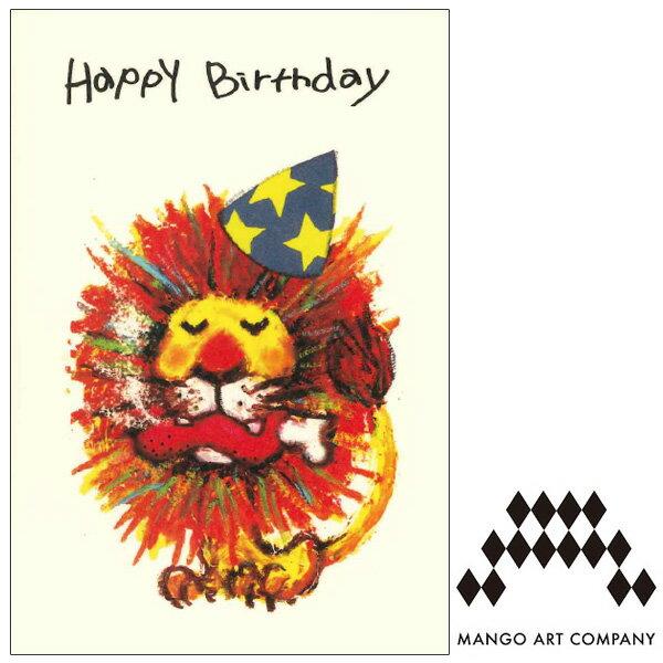 ポストカード MANGO ART COMPANY kana shimao happy birthday ライオン