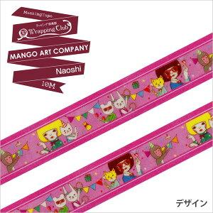 マスキングテープMANGOARTCOMPANYラッピング倶楽部オリジナルNaoshi(15mm×10m)
