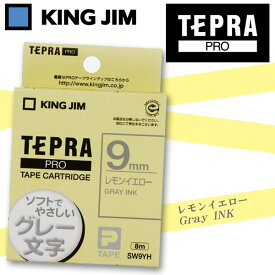 KING JIM キングジム 「テプラ」PRO用テープカートリッジ レモンイエロー グレー文字 SW9YH 9mm×8m