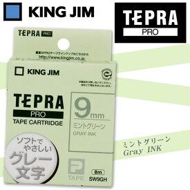 KING JIM キングジム 「テプラ」PRO用テープカートリッジ ミントグリーン グレー文字 SW9GH 9mm×8m
