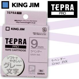 KING JIM キングジム 「テプラ」PRO用テープカートリッジ ラベンダー グレー文字 SW9VH 9mm×8m