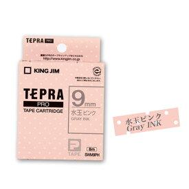 KING JIM キングジム 「テプラ」PRO用テープカートリッジ 水玉ピンク グレー文字 SWM9PH 9mm×8m