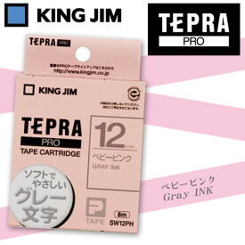 KING JIM キングジム 「テプラ」PRO用テープカートリッジ ベビーピンク グレー文字 SW12PH 12mm×8m