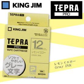 KING JIM キングジム 「テプラ」PRO用テープカートリッジ レモンイエロー グレー文字 SW12YH 12mm×8m