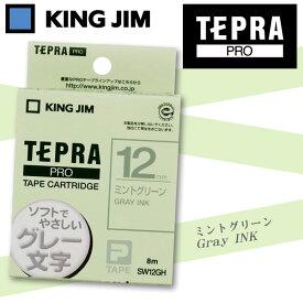 KING JIM キングジム 「テプラ」PRO用テープカートリッジ ミントグリーン グレー文字 SW12GH 12mm×8m