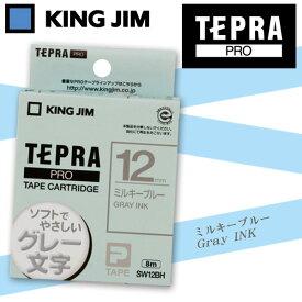 KING JIM キングジム 「テプラ」PRO用テープカートリッジ ミルキーブルー グレー文字 SW12BH 12mm×8m