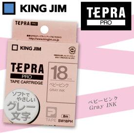 KING JIM キングジム 「テプラ」PRO用テープカートリッジ ベビーピンク グレー文字 SW18PH 18mm×8m