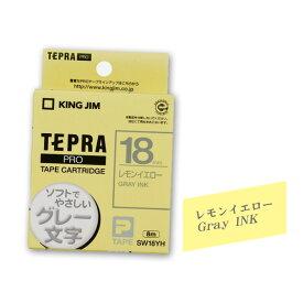 KING JIM キングジム 「テプラ」PRO用テープカートリッジ レモンイエロー グレー文字 SW18YH 18mm×8m