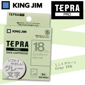 KING JIM キングジム 「テプラ」PRO用テープカートリッジ ミントグリーン グレー文字 SW18GH 18mm×8m