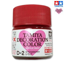 着色剤 タミヤデコレーションシリーズ デコレーションカラー アクリル塗料 D-2 いちご 76602