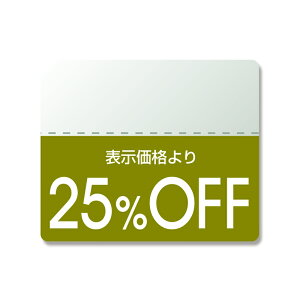 HEIKO タックラベル(半糊ラベル) N カラー 「25%OFF」 200片