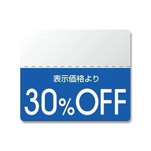 HEIKO タックラベル(半糊ラベル) N カラー 「30%OFF」 200片