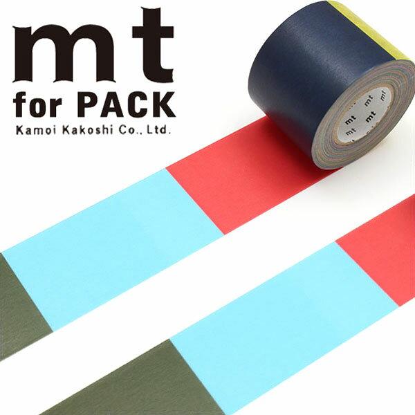 梱包用粘着テープ 幅広 mt カモ井加工紙 mt for PACK カラフル(45mm×15m)MTPACK02