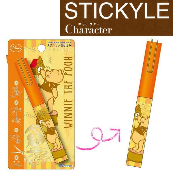 サンスター文具 Stickyle スティッキールはさみ S3714870 DC プー