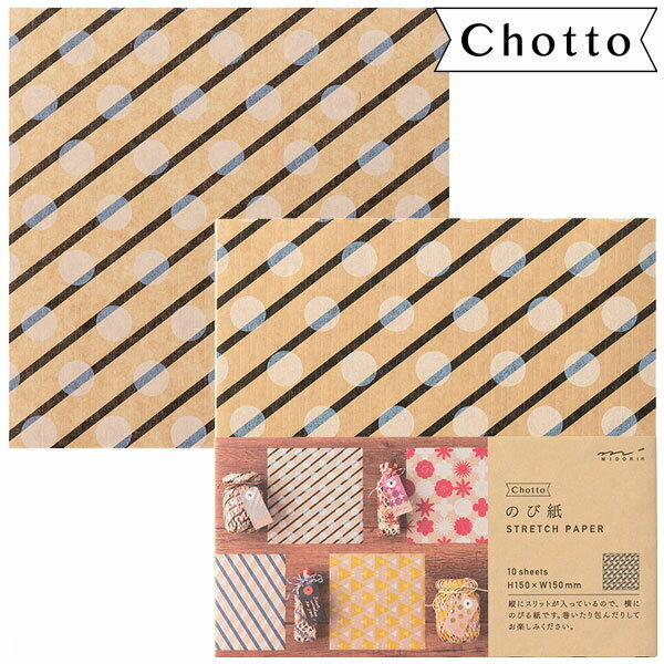 包装紙 midori ミドリ Chotto ちょっと Ch のび紙<15角> ドット・ストライプ柄 黒 23375006 10枚入り