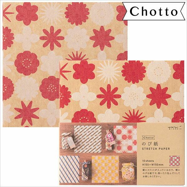 包装紙 midori ミドリ Chotto ちょっと Ch のび紙<15角> 花柄 ピンク 23376006 10枚入り