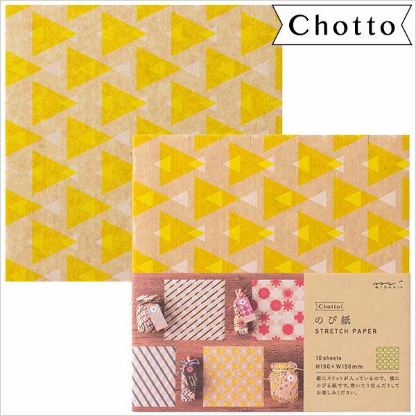 包装紙 midori ミドリ Chotto ちょっと Ch のび紙<15角> 三角柄 黄色 23377006 10枚入り