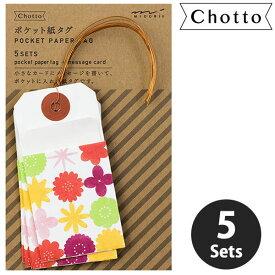 タグ midori ミドリ Chotto ちょっと Ch 紙タグ ポケット 水彩 花柄 24473006 5枚入り