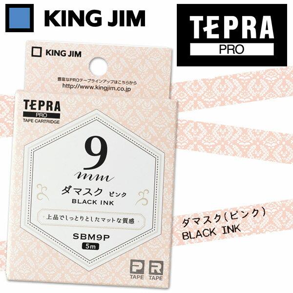 KING JIM キングジム 「テプラ」PRO用テープカートリッジ マットラベル(模様) ダマスク(ピンク) 黒文字 SBM9P 9mm×5m