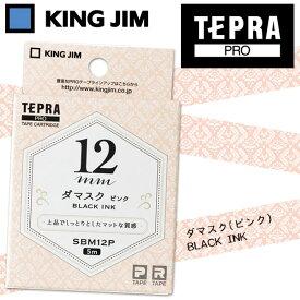 KING JIM キングジム 「テプラ」PRO用テープカートリッジ マットラベル(模様) ダマスク(ピンク) 黒文字 SBM12P 12mm×5m