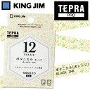 KING JIM キングジム 「テプラ」PRO用テープカートリッジ マットラベル(模様) ボタニカル(オレンジ) 黒文字 SBM12…