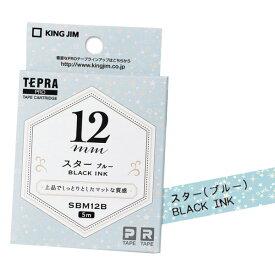 KING JIM キングジム 「テプラ」PRO用テープカートリッジ マットラベル(模様) スター(ブルー) 黒文字 SBM12B 12mm×5m