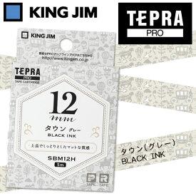 KING JIM キングジム 「テプラ」PRO用テープカートリッジ マットラベル(模様) タウン(グレー) 黒文字 SBM12H 12mm×5m