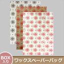 BOX入りワックスペーパーバッグ 封筒タイプ 三和蝋紙所 カンパーニュ(12組入り)HWF-01C