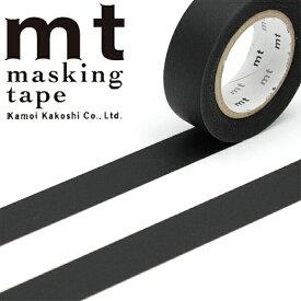 【クーポン配布中】マスキングテープ mt カモ井加工紙mt1P 無地マットブラック (15mmx10m)MT01P207・1巻