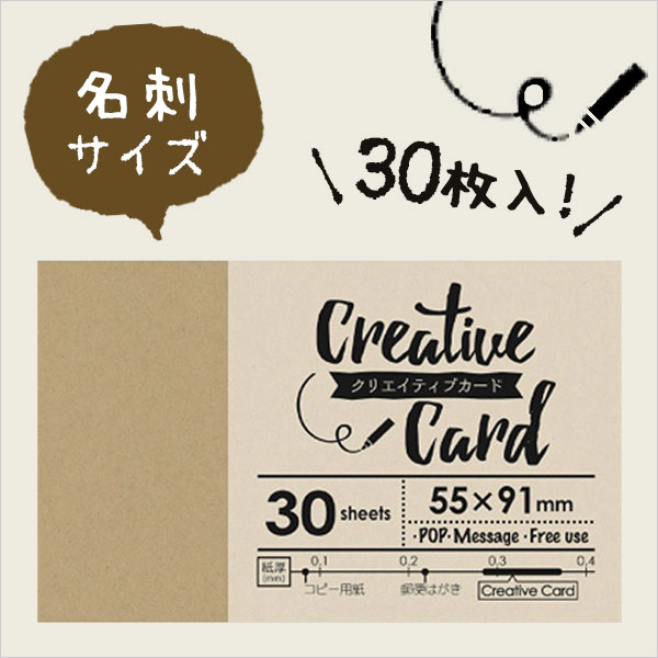 ORIGINAL WORKS アクセサリー販促資材 クリエイティブカード 名刺サイズ クラフト(30枚入) 16-3001