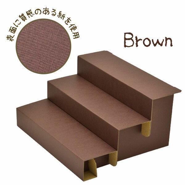 ORIGINAL WORKS アクセサリー販促資材 紙製3段飾り棚 ブラウン組立式(3個入) 44-5802