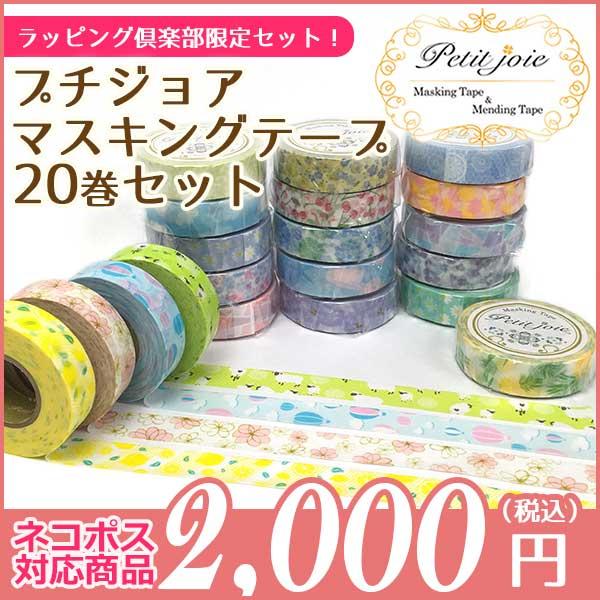 【大特価!】マスキングテープ 20巻セット ニチバン Petit Joie/プチジョア 15mm×18m