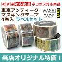 【あす楽対応商品】 特価!マスキングテープ 4巻セット 東京アンティーク ラベルセット(25mm×7m)
