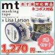 【あす楽対応商品】マスキングテープ5巻セットリサ・ラーソン15mm×5m