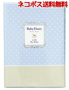 ネコポスで送料無料 Mark's CDR-BDR01-BL 育児ダイアリー ベビーダイアリー ポニー(ブルー) A5正寸 ウィークリー・バーチカル
