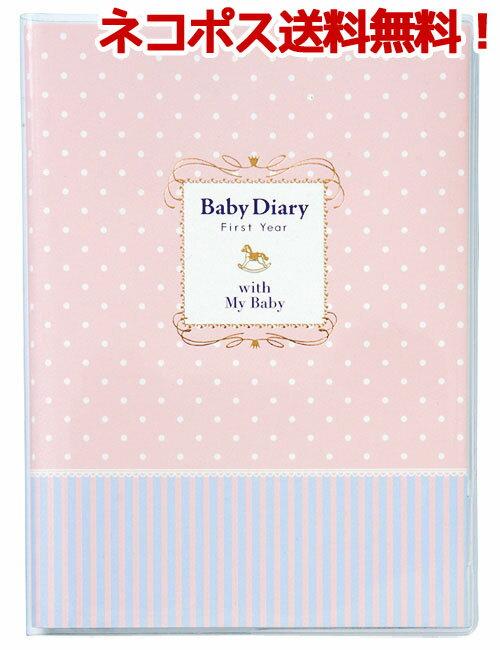 ネコポスで送料無料 Mark's CDR-BDR01-PK 育児ダイアリー ベビーダイアリー ポニー(ピンク) A5正寸 ウィークリー・バーチカル