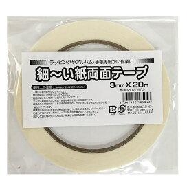 粘着テープ HEIKO シモジマ 細〜い 紙両面テープ 幅3mmx20m