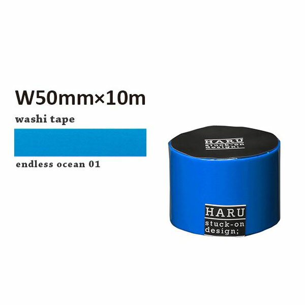 マスキングテープ マステ 幅広 Nitoms ニトムズ HARU ハル E001 WT-5010 幅50mm×10M