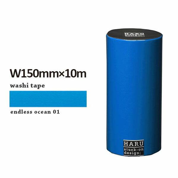 マスキングテープ マステ 幅広 Nitoms ニトムズ HARU ハル E001 WT-15010 幅150mm×10M
