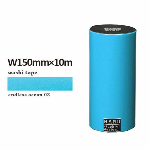 マスキングテープ マステ 幅広 Nitoms ニトムズ HARU ハル E003 WT-15010 幅150mm×10M