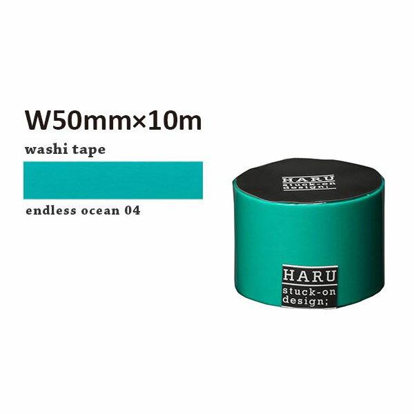マスキングテープ マステ 幅広 Nitoms ニトムズ HARU ハル E004 WT-5010 幅50mm×10M